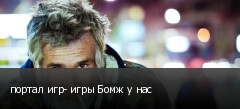 портал игр- игры Бомж у нас