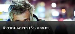 бесплатные игры Бомж online