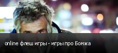online флеш игры - игры про Бомжа