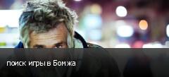 поиск игры в Бомжа