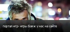 портал игр- игры Бомж у нас на сайте
