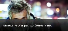 каталог игр- игры про Бомжа у нас