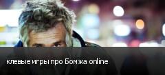 клевые игры про Бомжа online