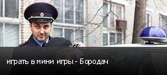 играть в мини игры - Бородач