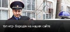 топ игр- Бородач на нашем сайте