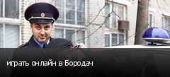 играть онлайн в Бородач