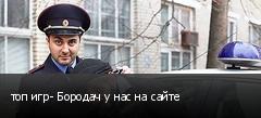 топ игр- Бородач у нас на сайте