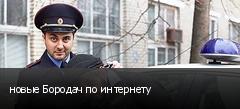 новые Бородач по интернету