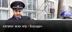 каталог всех игр - Бородач