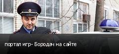 портал игр- Бородач на сайте
