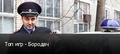 Топ игр - Бородач