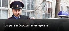поиграть в Бородач в интернете