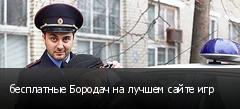 бесплатные Бородач на лучшем сайте игр