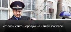 игровой сайт- Бородач на нашем портале