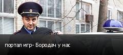 портал игр- Бородач у нас