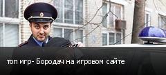топ игр- Бородач на игровом сайте