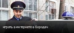 играть в интернете в Бородач