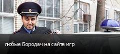 любые Бородач на сайте игр