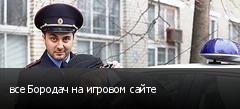 все Бородач на игровом сайте