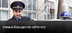 клевые Бородач на сайте игр