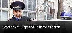 каталог игр- Бородач на игровом сайте