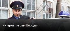 интернет игры - Бородач