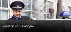 каталог игр - Бородач