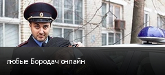 любые Бородач онлайн