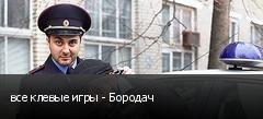 все клевые игры - Бородач