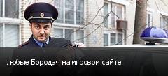 любые Бородач на игровом сайте