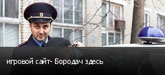 игровой сайт- Бородач здесь