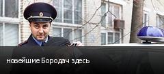 новейшие Бородач здесь