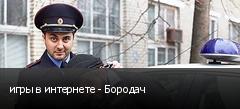 игры в интернете - Бородач