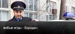 любые игры - Бородач