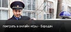 поиграть в онлайн игры - Бородач
