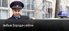 любые Бородач online