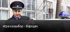 игра на выбор - Бородач