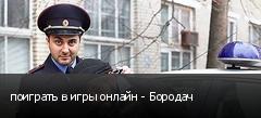 поиграть в игры онлайн - Бородач