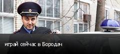 играй сейчас в Бородач