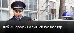 любые Бородач на лучшем портале игр
