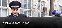 любые Бородач в сети