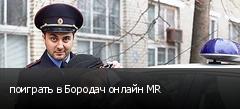 поиграть в Бородач онлайн MR