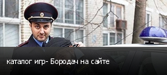 каталог игр- Бородач на сайте
