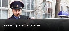 любые Бородач бесплатно