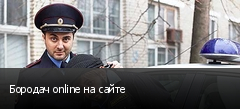 Бородач online на сайте