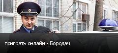 поиграть онлайн - Бородач