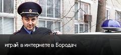 играй в интернете в Бородач