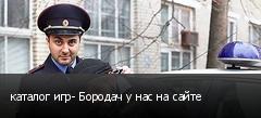 каталог игр- Бородач у нас на сайте