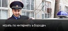 играть по интернету в Бородач