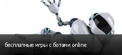 бесплатные игры с ботами online